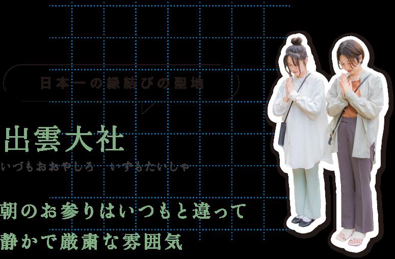 日本一の縁結びの聖地 出雲大社(いづもおおやしろ・いずもたいしゃ) 朝のお参りはいつもと違って静かで厳粛な雰囲気