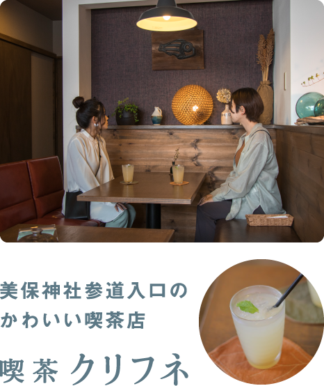 美保神社参道入口のかわいい喫茶店 喫茶 クリフネ