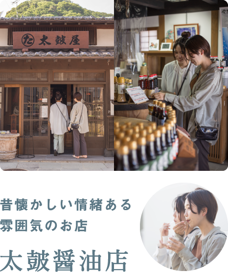 昔懐かしい情緒ある雰囲気のお店 太皷醤油店