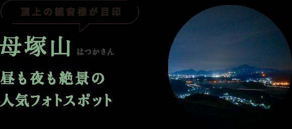 頂上の観音様が目印 母塚山(はつかさん) 昼も夜も絶景の人気フォトスポット