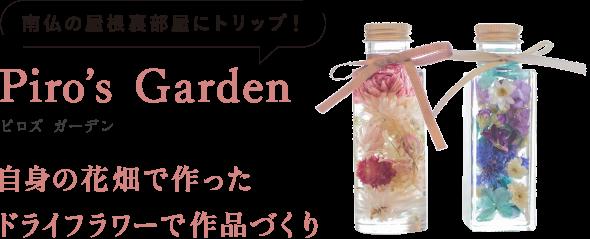 南仏の屋根裏部屋にトリップ! Piro's Garden(ピロズ ガーデン) 自身の花畑で作ったドライフラワーで作品づくり